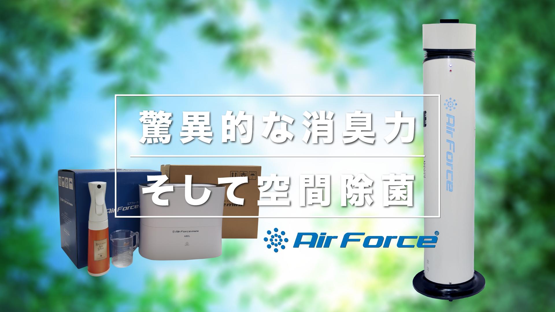 除菌、抗菌、消臭 エア・フォース