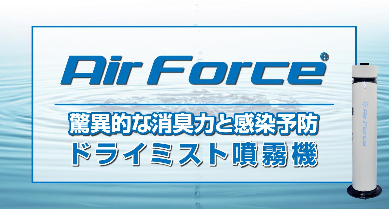 ドライミスト噴霧器 エアフォース