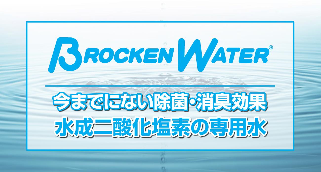水成二酸化塩素 ブロッケンウォーター