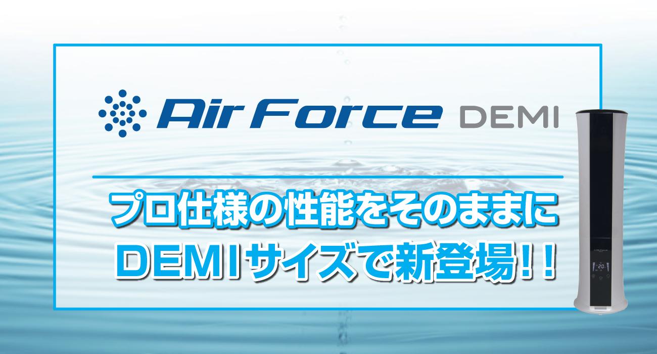 ドライミスト噴霧器 エアフォースデミ