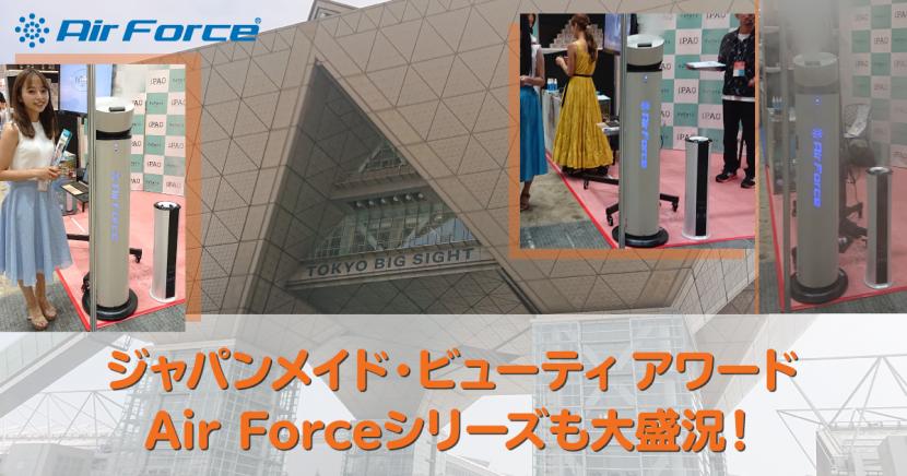 ジャパンメイド・ビューティ アワード2019