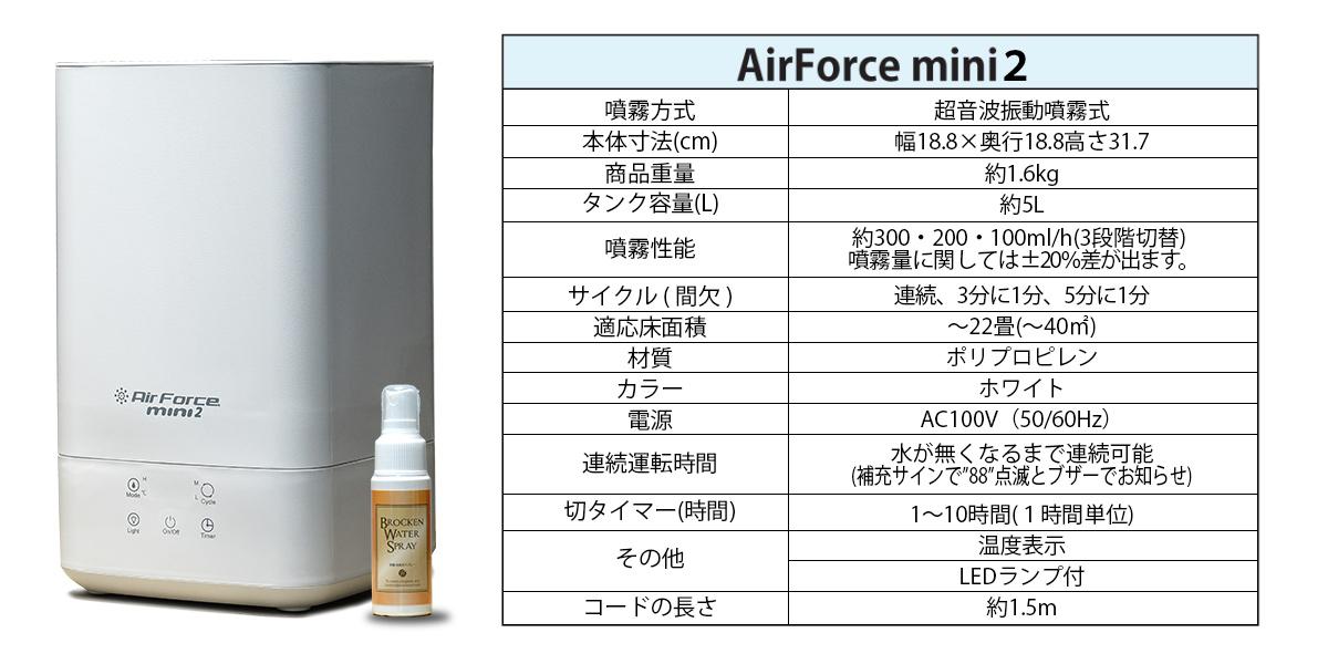Air Force mini2(エアフォースミニ2)本体仕様