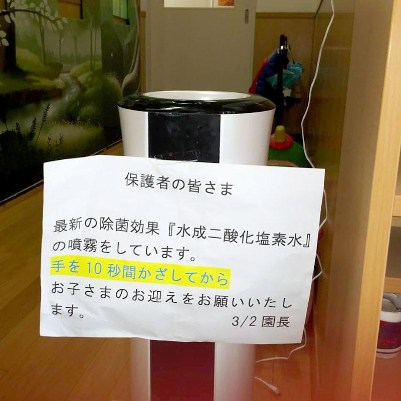 保育園 様(東京都)