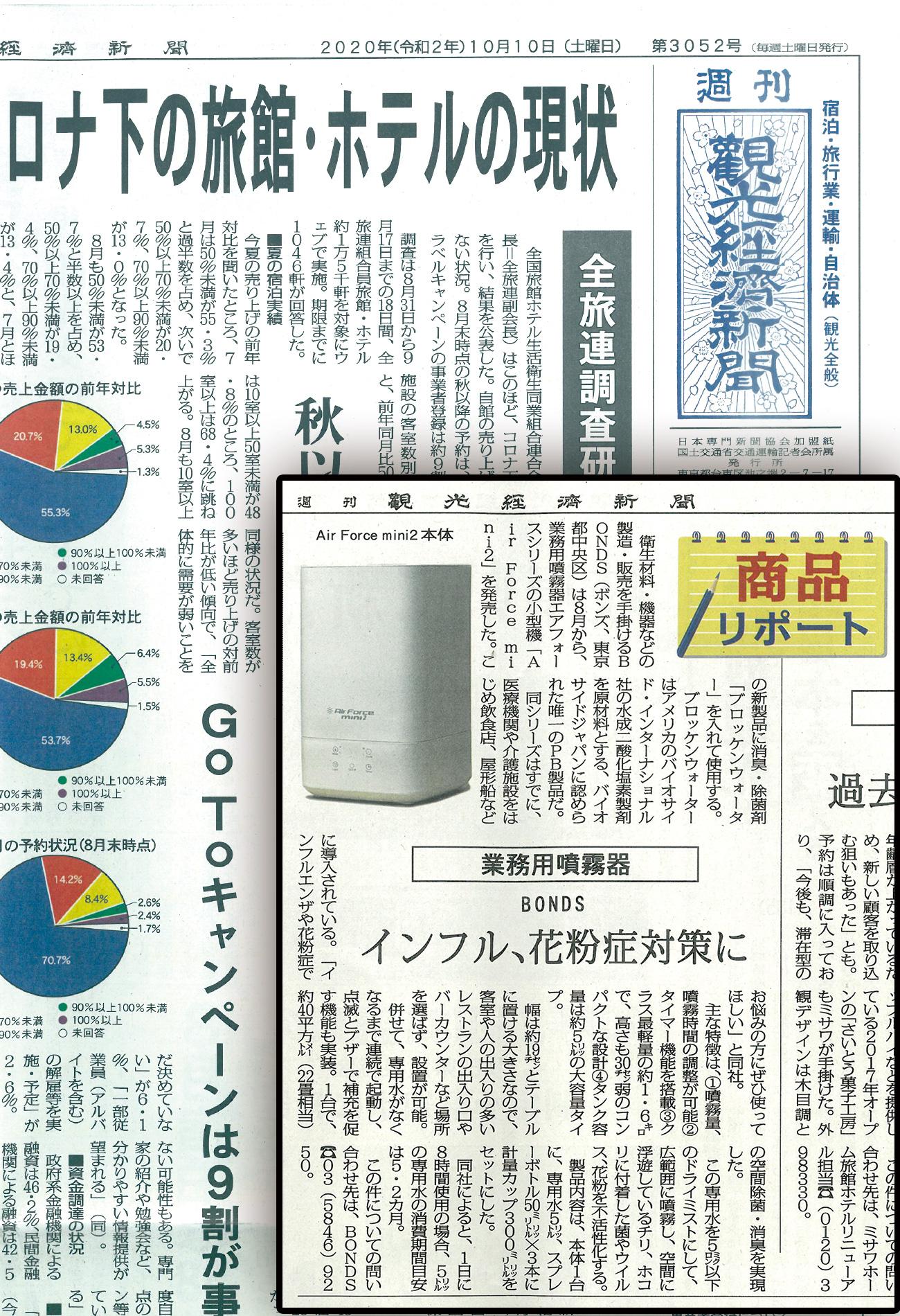 観光経済新聞10月10日記事