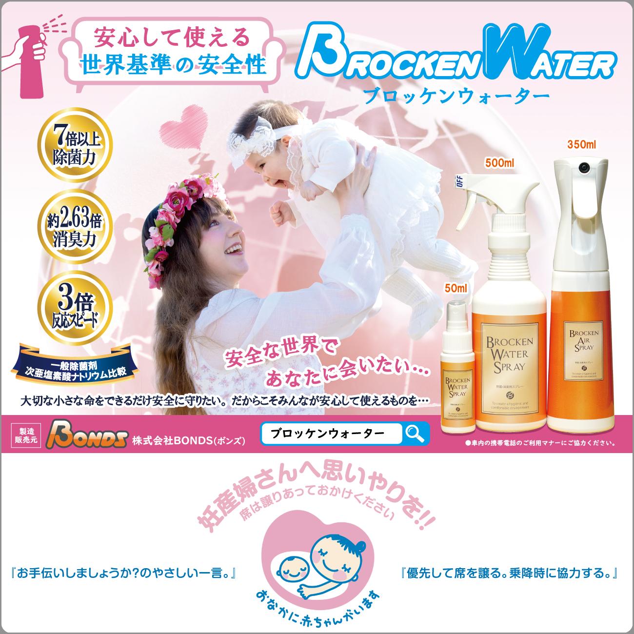 マタニティマークタイアップ三田線ブロッケンウォーター