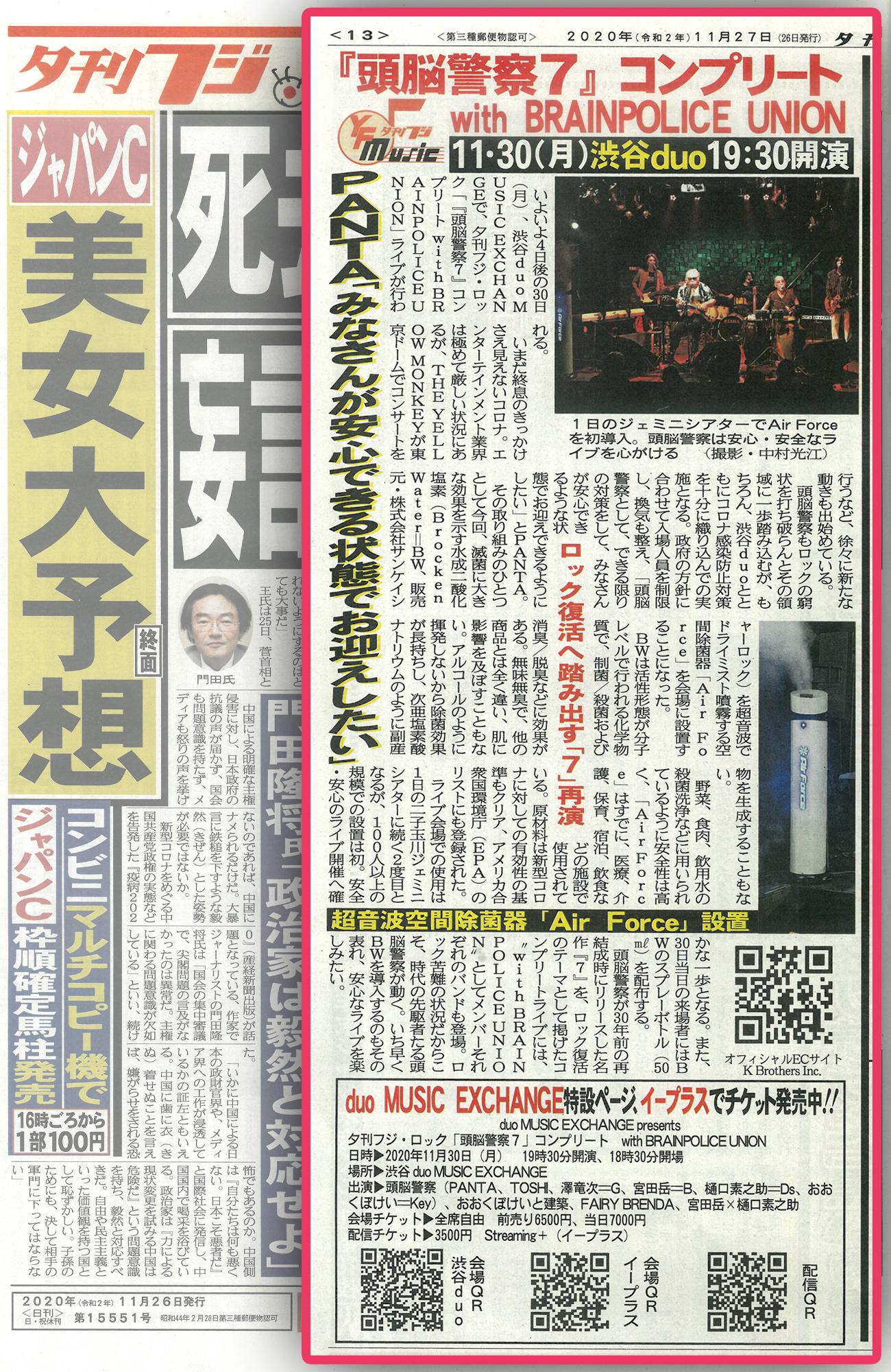夕刊フジ11月27日記事