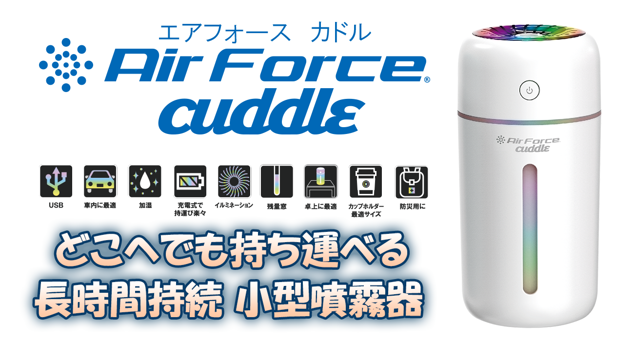 エアフォースカドル どこでも持ち運べる 長時間持続 小型噴霧器