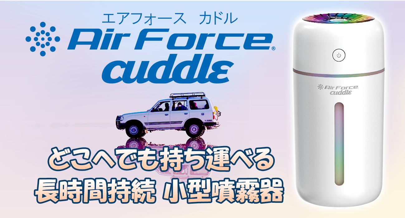 超小型噴霧器エアフォースカドル