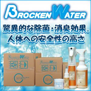ブロッケンウォーター(Brocken Water)
