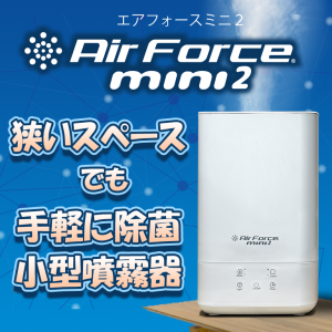 エアフォースミニ2 Air Force mini2